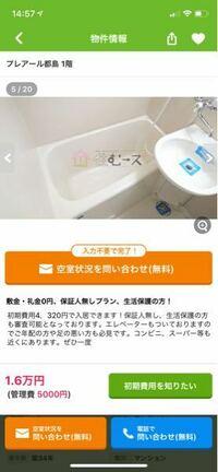 大阪のワンルーム賃貸なのですが、これは事故物件だと思いますか?