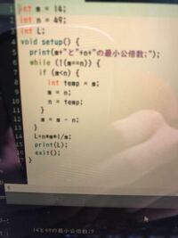 最小公倍数をもとめるプログラムを作りたいのですが、写真のように、最大公約数がそのまま出てきてしまいます。どこをなおせばいいのか教えて欲しいです ちなみに最小公倍数Lと最大公約数GにはL=nm/Gという関係が...