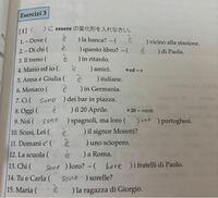 イタリア語の宿題 essereの変化形 間違いがあれば正しい答えを教えてください。 お願いします。
