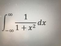 大学数学です。 xをtanθに置換して計算を進めたのですが、置換すると積分範囲も変わってしまい、その場合どのように書けばいいかわかりません。僕の答えは0になりました。どうでしょうか?よろ しくお願いします