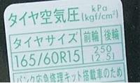 タイヤ空気圧について質問です。 下画像の表示は、 タイヤ空気圧を250kPaもしくは、2.5kgf/cm2と理解していいでしょうか。 しかし、1kgf/cm2=98.0665kPaなので、厳密に言うと、この画像の数値はおかしいと思うのですが。