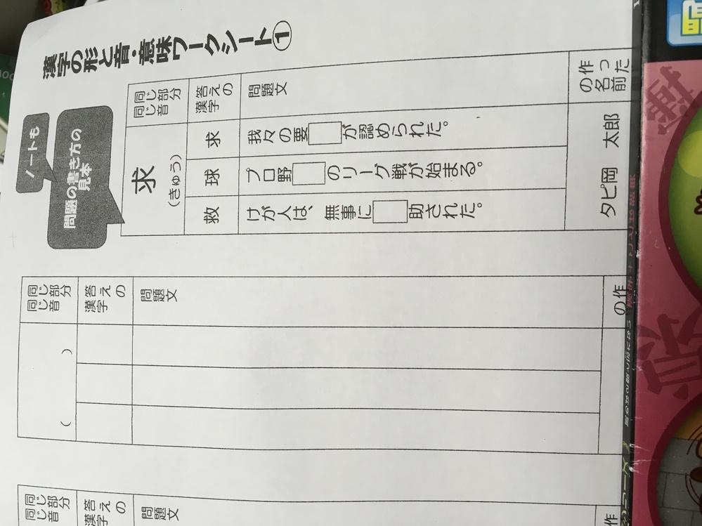 わかりません教えてください 6年です 日本語