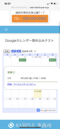 グーグルカレンダーを埋め込んだ時 予定をクリックすると、詳細とマイカレンダーにコピーと出てきますが、 これを非表示にしたいですが、可能ですか?  参考 http://web-test03.opal.ne.jp /sample/bootstra...