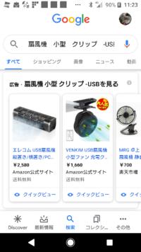 小型扇風機でUSB給電じゃない、コンセントのものを検索したいのですが 「-USB」と入れてもUSBというキーワードが入ったものが出てきます。 なぜでしょうか? 画像添付します