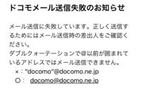 ドコモメールが送受信ができません。送ろうとしてもいつもこのメールが来ます。ちゃんと@docomo.ne.jpになっているのに、どうしてですか。