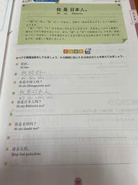 中国語のBの答えを全て教えてほしいです。ベストアンサーあげます。