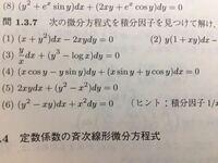 微分方程式の完全微分方程式での解法がわからないです。写真の(5)の、積分因子を利用する問題はどう解いていけば良いでしょうか。