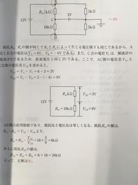 電験3種、理論の勉強をしています。  添付写真について。  VA=6V、VB=-6Vの部分が理解できません。 よろしくお願いします。