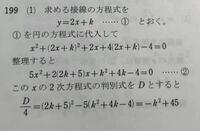 円x²+y²+2x+4y-4=0の接線で傾きが2の方程式と座標を求める問題で、座標が②の重解になるらしいんですが、いまいちイメージが掴めません どういうことでしょうか