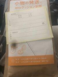 メルカリで着払いでこの封筒で送りたいのですが、バーコードではなく相手の住所がアプリの方に出ています。この宛名のシールに書くのでしょうか? また、ご依頼主というところには郵便番号しか書いてませんが、自...