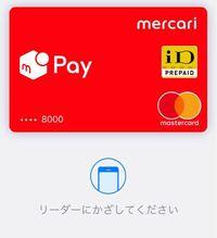 この使い方を教えてください!! メルカリに溜まったお金をスマホのカードのようなものに入れました(語彙力なくてすみません)  これはどこかでチャージできるものですか? レジで支払う時はなんと言えばよろしいのですか?