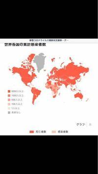 新型コロナウィルス 感染者数がゼロの国はどこですか この画像の、グレーの部分はゼロですが、国名が分からなくて、ご教授下さい