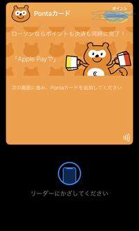 ポンタカードとauペイを提携したんですが、 Apple Pay?のこの状態でかざせば使えるんですか?  Apple Payを使ったことがないので分からなくて…