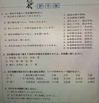 中国語課題でても解答を教えてもらえないので 正解がわかりません 解答をよろしくお願いします