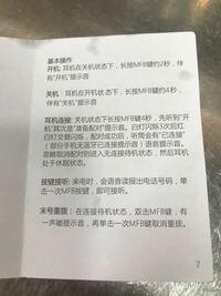 Amoi s9ってゆうワイヤレスイヤホンみたいなのを買ったのですが、説明書が中国語?なのかな読めません 誰か翻訳できる方お願いします