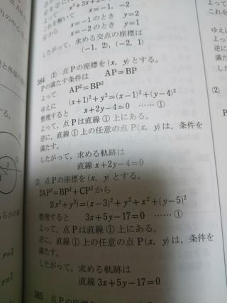 等距離,求め方,そもそもAP,高校数学II,軌跡