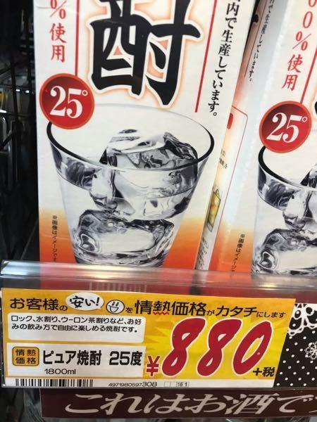 ドンキ・情熱価格のピュア焼酎25度って、美味しいですか?普通ですか?まずいですか?(安かろうまずかろうですかね、、、 )