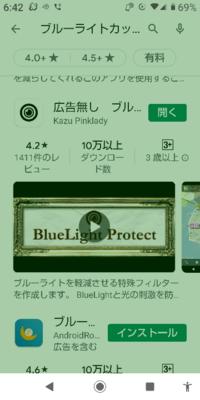 ブルーライトカットができる便利(使い勝手が良い)アプリを教えてください(>_<:) Androidです。  現在は、写真の通り Blue light protecto を入れているのですが。 このアプリを使用する時は、スマホの拡大機能(トリプルタップで拡大ができる機能です )が使えないんです…(>_<:) なぜなら、このアプリを使っている時には、文字入力(テキスト)に...