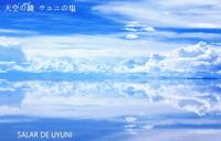 ボリビア・ウユニ塩湖の塩にはなぜ高濃度のリチウムが含まれているのでしょうか。 アンデス造山運動で海から切り離された海水が干上がった形成過程から考えると、元は普通の海水で特にリチウムを多く含んでいたわ...
