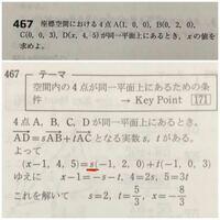 ベクトルの問題で、写真の赤線の所をsではなく、 1-tと置いたら答えが一致しませんでした。 なぜ答えが合わないのか理解できません。 教えて下さい!!