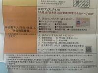 日本学生支援機構から書類不備のお知らせが届きました。身元確認書類を2つ提出しないといけないのですが、私は住民票のみ提出してしまったみたいです。急いで別の身元確認書類を提出しようと思っているのですが、...