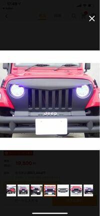 jeepラングラー現行車にグリルカバーを写真の物にカスタムしたら車検は通りますか?