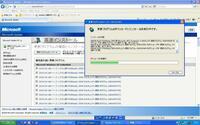 Windows XPのセキュリティアップデート  ネットにあったXPのセキュリティーアップデートを継続して受ける方法 を試してWindows Updateにアクセスしてみました。 時間がかかりましたが、ズラッとアップデート...