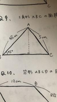 三角形ABCの面積の求め方を教えて欲しいです。 途中式も詳しく書いて頂けるとありがたいです  宜しくお願いします ♀️