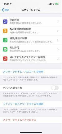 iPhone8からiPhone11に機種変更しました。iCloudを使ってデータを引き継いだのですが、データ引き継ぎ後に11の方のスクリーンタイムパスコードが設定されていない状態になったのですが、これはどうしてですか?