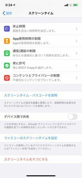 iPhone11,iPhone8,スクリーンタイムパスコード,iCloud,データ引き継ぎ後,スクリーンタイム,手動