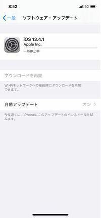 iPhoneのIOSアップデートが「一時停止中」にずっとなっているのですがどういうことですか?