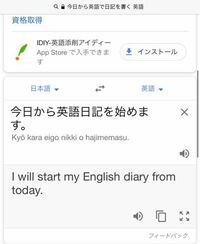 Googleの英語翻訳はどのくらい正しいですか? How correct is Google's English translation?