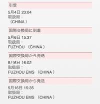中国コスメを買ったのですが『国際交換局から発送(China)』のまま全く動く気配がありません。予想でいいのでどのぐらいで届くか教えてほしいです。また『国際交換局から発送(China)』が2度も表 示されているようなのですがなぜ2度も表示されているのでしょうか?お答えよろしくお願いします。
