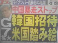 夕刊フジの発売日6月1日、神奈川県の横浜あたりで、14時頃です、電車で向かい側の座席に座った人が「夕刊フジ」を読んでいて、気になる見出しとか多かったので、僕もあとで買おうと思い、地元に着いたら、 コン...