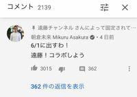遠藤チャンネルと朝倉未来が コラボするならスパーリングをするのですか?  https://youtu.be/F2w_UUxBj7Q