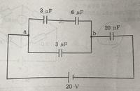 電気基礎のコンデンサの問題です。 静電容量20µFのコンデンサの端子電圧が4Vになるのですが、解き方が分かりません。どなたかわかる方解説お願い致します