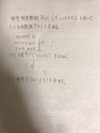 統計学、確率密度関数についての質問です。 写真の3つの問いがわかりません。問い1と問2は一応答えを出しましたがあってるか自信ないです。  やり方教えてください。よろしくお願いします。