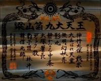 梁山泊九大天王の中で、誰が一番強いですか?