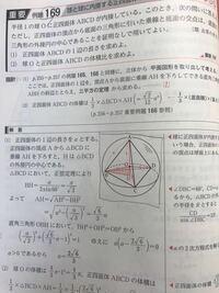 球に正四面体が内接しているときに、正四面体の頂点から底面に引いた垂線の上に球の中心は必ずあるのですか?