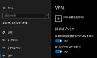 Windows10 HOME ver1909 でVPNをOFFに出来ないバグについて Windows10 ver1909を2度ver2004に更新後、2度ロールバックをし現在Windows10 ver1909 (HOME)の設定を見直ししています。ネットワークとインターネッ...