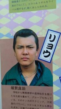 ビーバップハイスクールの映画にに出てくるりょうについて。菊永、前川を次々と襲撃し病院送りにしたリョウですが、漫画で出てきてた記憶がありません。出てましたでしょうか?