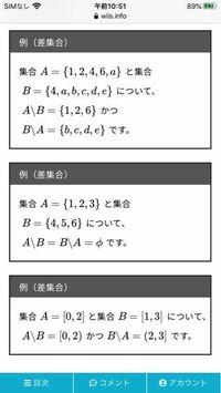 差集合についてです! この3つの例の1番上はわかるのですが、下2つがよくわかりません。 差集合って、AかつBでないものの集まりだと認識していますが、そうではないのですか?