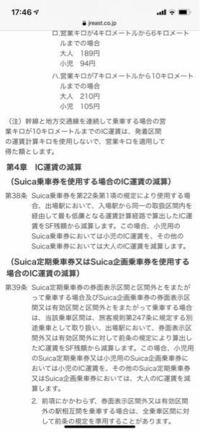 これ(Suicaに関する規約・特約 第2編 第4章IC運賃の計算第38条)は東京や大阪とか名古屋とか神戸などの地域でなくても(例えば山口や岡山など)SuicaやICOCAだったら大回り乗車しても良いということですよね? また...