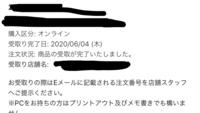 注文 履歴 gu