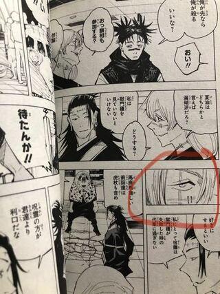 バンク 廻 戦 0 漫画 呪術