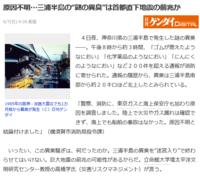 神奈川の沖合のあの異臭は地震の前兆ですか?ほんとですか?最近ヤフーニュースで前兆!とかのニュースが多く非常に恐ろしいです