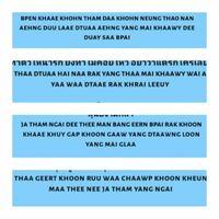 タイ語読める方!教えてください 画像は現在はまっているタイの曲の歌詞です。 しかし歌詞の読み方がわかりません。  外国のファンに向けてタイ文字を アルファベットに起こしてくれているのですが、 それすら読めません。 タイ文字ではなく、タイ文字をアルファベットに起こしたときの読み方のルールなどが載っているサイトやYouTubeはありますか?   現在タイ文字を覚えている最中のド初心者なので読み方...