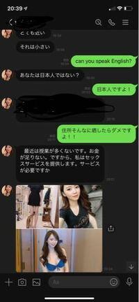 TinderでLINEを追加した人です。 台湾人らしいんですがブロックした方がいいですか?