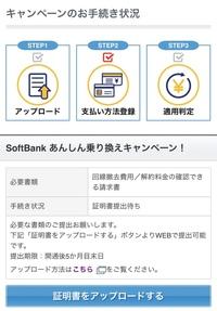 SoftBankの工事が要らないWi-Fiを申し込んだんですが、あんしん乗り換えキャンペーンで必要書類の「回線撤去費用/解約料金の確認できる請求書」とは今使っているWi-Fiの撤去費用のことなんでし ょうか??  後、今使っているWi-Fi(1階)+工事が要らないWi-Fi(2階)を使おうとしている場合にはこのお手続きはどうすればよいのでしょうか?