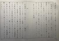 看護師の人数と患者の人数の差について  50分200文字程度でまとめました  この1枚の原稿用紙は 400文字なので 半面で書いています 向かって右側は 途中で看護師の中身について触れてい て 根本が変わっ...